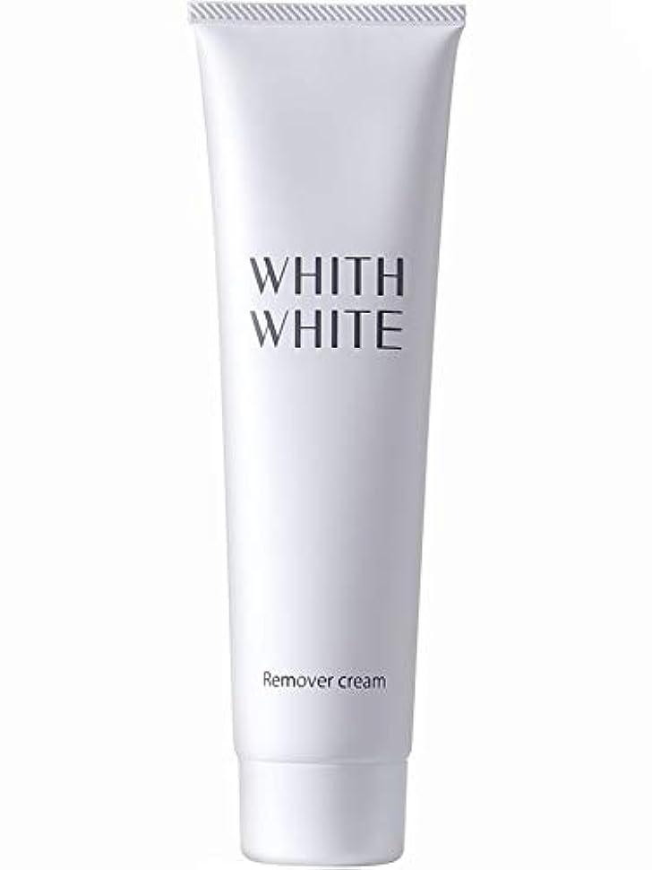 聖書マーチャンダイザー収益【医薬部外品】 WHITH WHITE(フィス ホワイト) 除毛クリーム 150g 陰部 使用可能