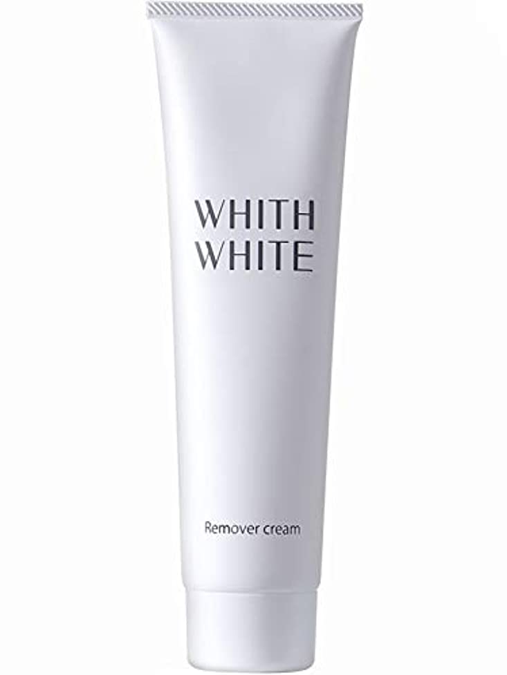 赤高度前売【医薬部外品】 WHITH WHITE(フィス ホワイト) 除毛クリーム 150g 陰部 使用可能
