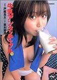 牛乳アンタッチャブル / 戸梶 圭太 のシリーズ情報を見る