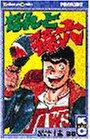 なんと孫六(28) (講談社コミックス月刊マガジン)