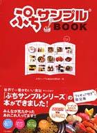 ぷちサンプルBOOKの詳細を見る