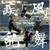 疾風乱舞-EPISODE II-(CCCD)(DVD付き)