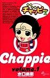地底少年チャッピー 1 (少年サンデーコミックス)