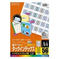 コクヨ インクジェットプリンタ用タックインデックス A4 56面(中) 23×29mm 青枠 フィルム付 1冊(5シート)