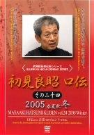 初見良昭 口伝 その二十四 2005 冬 [DVD]