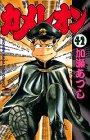カメレオン 42 (少年マガジンコミックス)