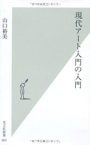 現代アート入門の入門 (光文社新書)