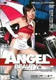 ANGEL BEAUTY 森咲小雪 [DVD]