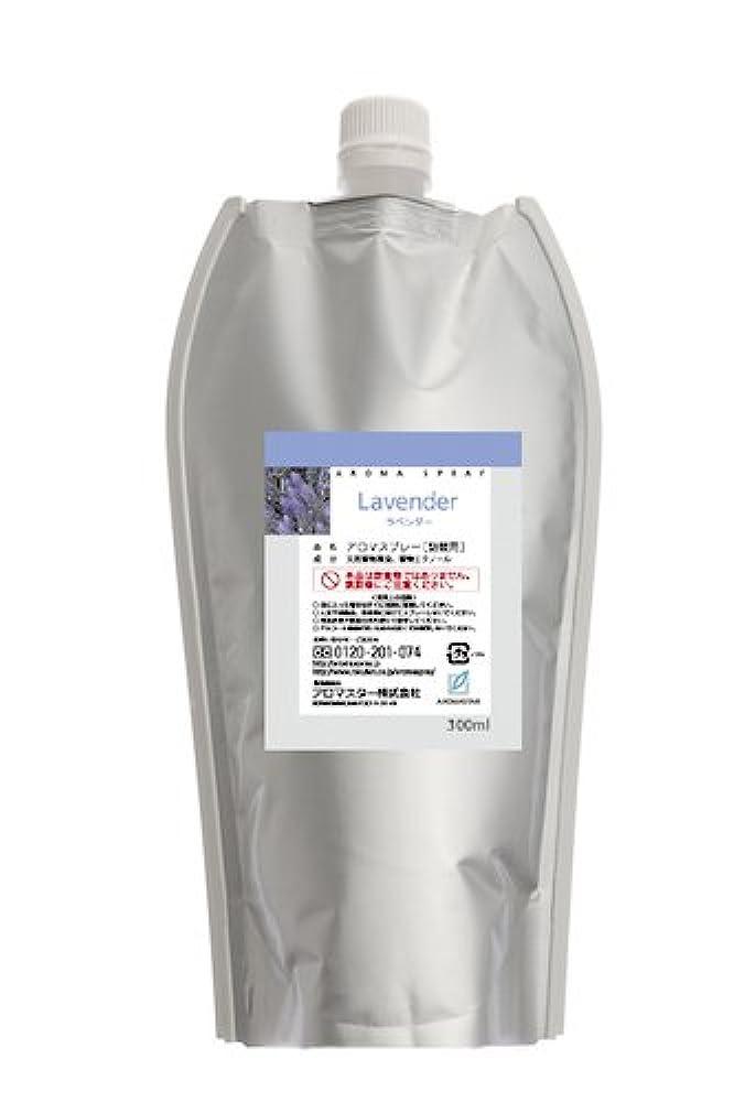 大きさプラスチック道に迷いましたAROMASTAR(アロマスター) アロマスプレー ラベンダー 300ml詰替用(エコパック)