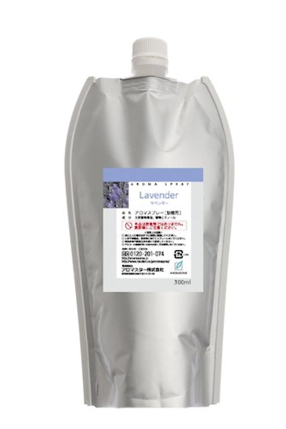 病サスペンド移住するAROMASTAR(アロマスター) アロマスプレー ラベンダー 300ml詰替用(エコパック)