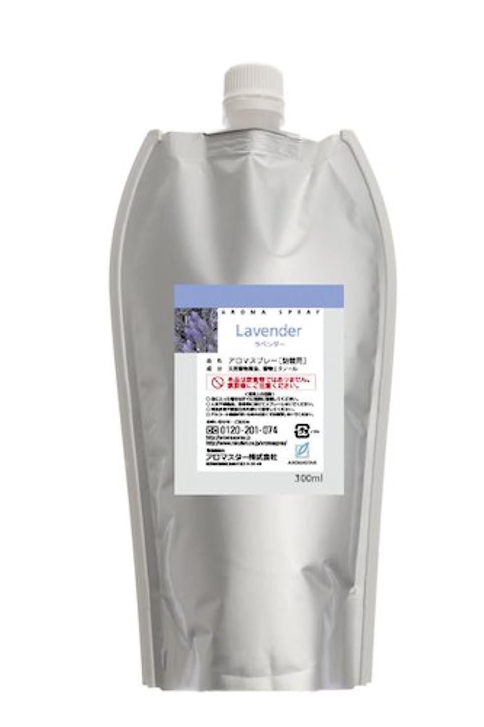資料踏みつけ有利AROMASTAR(アロマスター) アロマスプレー ラベンダー 300ml詰替用(エコパック)