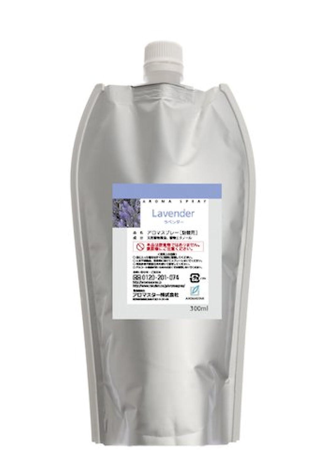不道徳手数料睡眠AROMASTAR(アロマスター) アロマスプレー ラベンダー 300ml詰替用(エコパック)