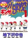 創立100年ギンザ小学校 1 (ヤングマガジンコミックス)