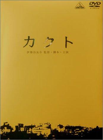 カクト Special Limited Edition [DVD]