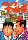 ナニワ金融道 (17) (モーニングKC (490))
