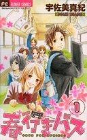 春行きバス 1 (フラワーコミックス)