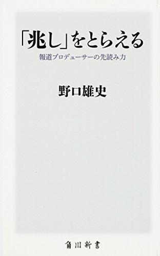 「兆し」をとらえる 報道プロデューサーの先読み力 (角川新書)の詳細を見る