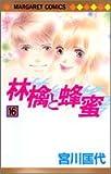 林檎と蜂蜜 16 (マーガレットコミックス)