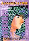 アセンブラ0X (2) (講談社漫画文庫)