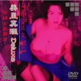 The Best of No.1 美里真理 緊縛女教師篇 [DVD]