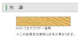 オスモ オスモカラー フロアクリアー #3032 (3分ツヤ) 2.5L