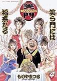 Warakado 4―笑う門には福来たる (ビッグコミックス)