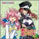 日めくりCD ギャラクシーエンジェル Vol.2