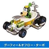 ミッキーマウスとロードレーサーズ プルバックレーサーカー [3.グーフィー&オフロー?ターボ](単品)
