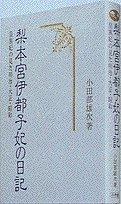 梨本宮伊都子妃の日記―皇族妃の見た明治・大正・昭和の詳細を見る
