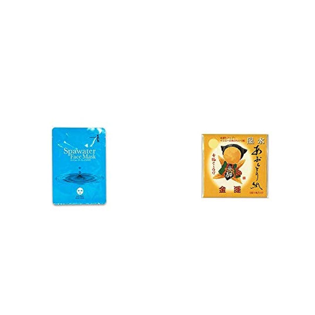 メインベーススキム[2点セット] ひのき炭黒泉 スパウォーターフェイスマスク(18ml×3枚入)?さるぼぼ 風水あぶらとり紙【イエロー】