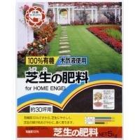 日清ガーデンメイト 100%有機芝生の肥料 5kg ×4個 0271975