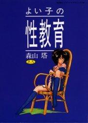 よい子の性教育 (別冊エースファイブコミックス) -