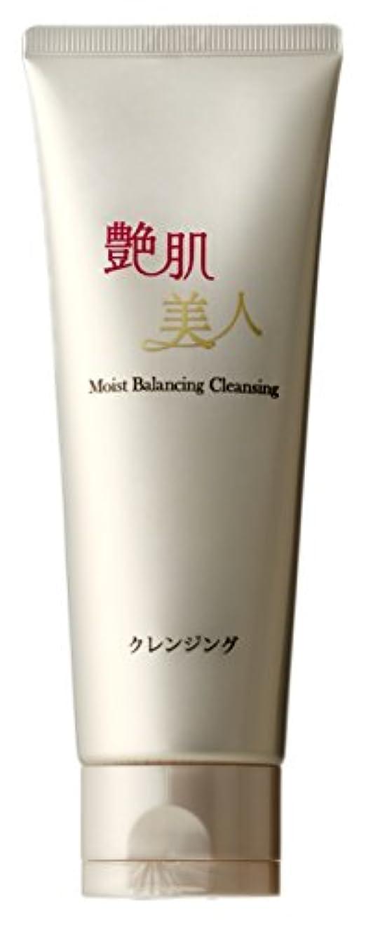 今寝室を掃除するスラム艶肌美人 うるおいクレンジング 100g クレンジングクリーム クレンジングオイル