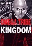 OMEGA TRIBE KINGDOM 10 (ビッグコミックス)
