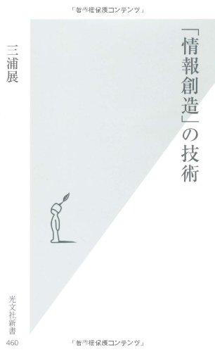 「情報創造」の技術 (光文社新書)の詳細を見る