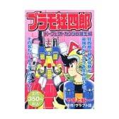 プラモ狂四郎 パーフェクトガンダム誕生編 (プラチナコミックス)
