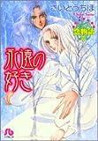 永遠の好き 恋物語第7巻