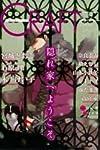 CRAFT VOL.27 (SHYコミックアンソロジー)