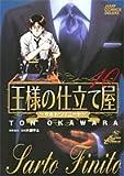 王様の仕立て屋―サルト・フィニート (10) (ジャンプ・コミックスデラックス)