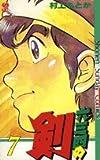 六三四の剣 7 (少年サンデーコミックス)