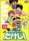 世紀末リーダー伝たけし! 2 (ジャンプコミックスデラックス)