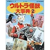 ウルトラ怪獣大事典 (2) (小学館入門百科シリーズ (156))