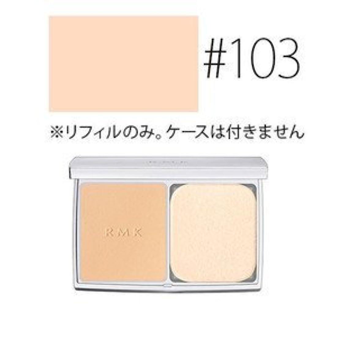 自己オペラ部分的【RMK (ルミコ)】UVパウダーファンデーション (レフィル) #103L 11g