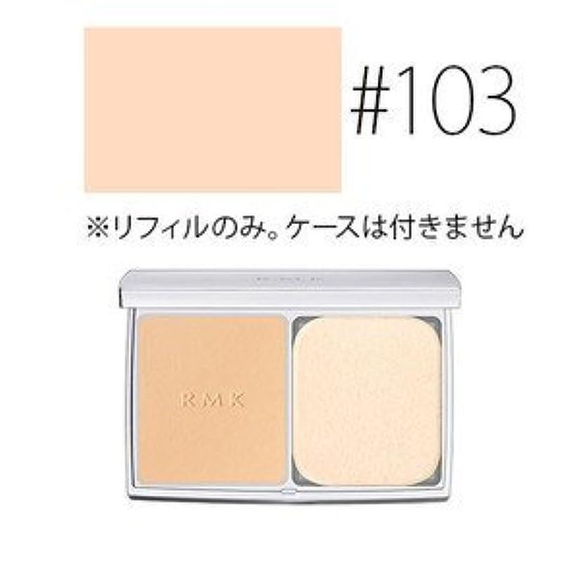 思い出す理解する一緒【RMK (ルミコ)】UVパウダーファンデーション (レフィル) #103L 11g