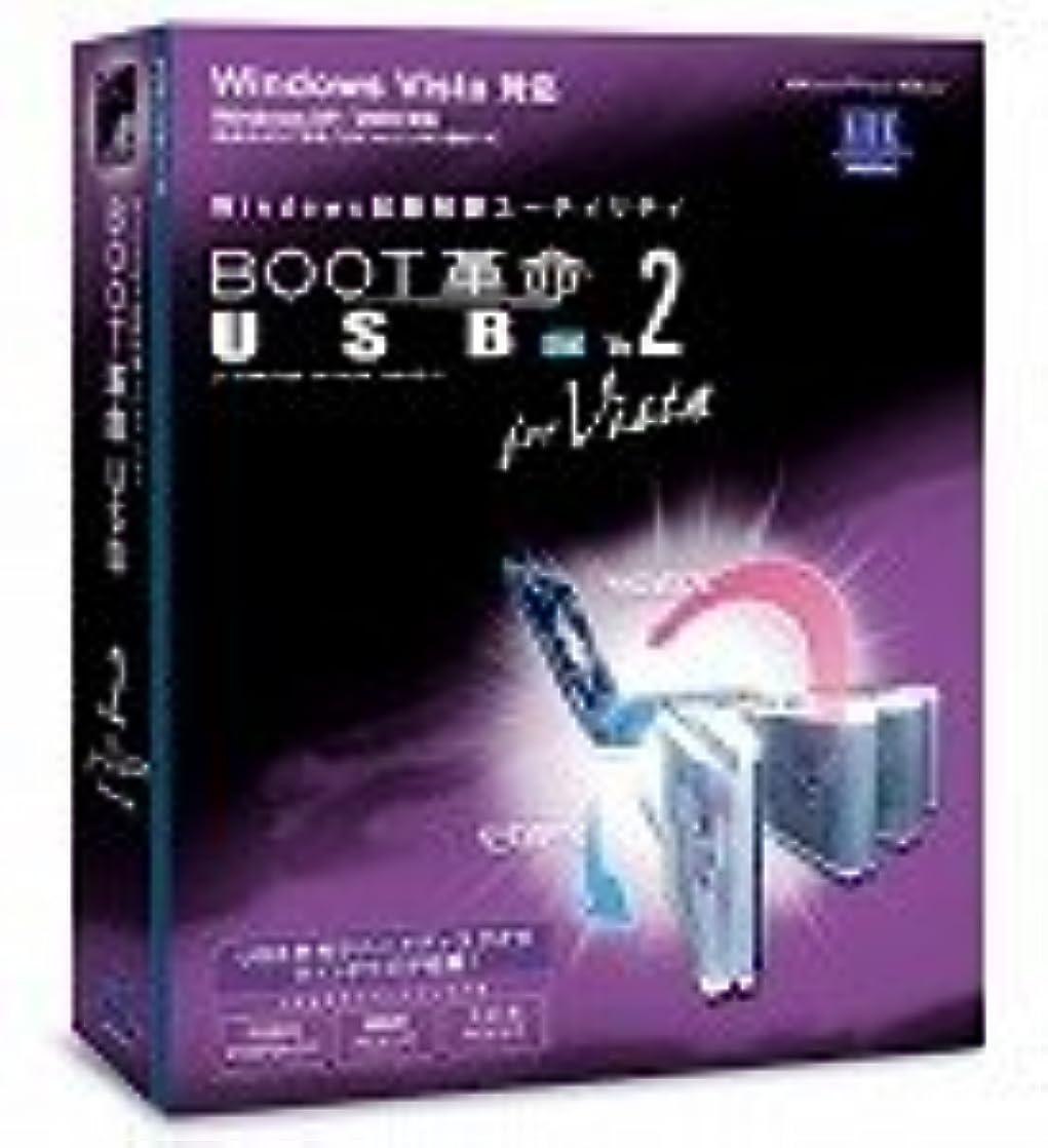 メッセージ読者ファンシーBOOT革命/USB Ver.2 for Vista Std アカデミックパック 1ユーザー アップグレード版