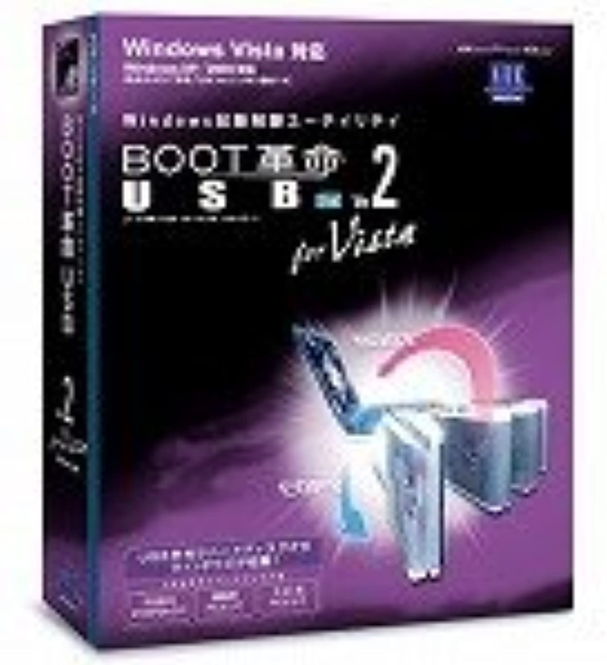 いとこ森林十分なBOOT革命/USB Ver.2 for Vista Std アカデミックパック 1ユーザー アップグレード版