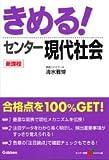 きめる!センター現代社会 (センター試験V BOOKS (10))