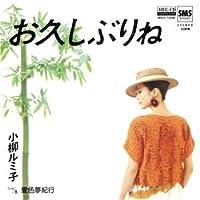 お久しぶりね (MEG-CD)