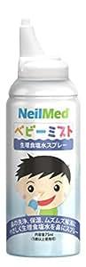 ニールメッド ベビーミスト 鼻洗浄 保湿 生理食塩水 スプレー 75ml