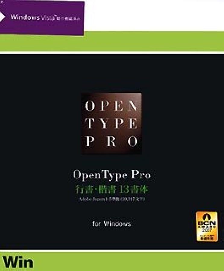 橋脚放射する通行人DynaFont OpenType Pro 行書?楷書 13書体 for Windows
